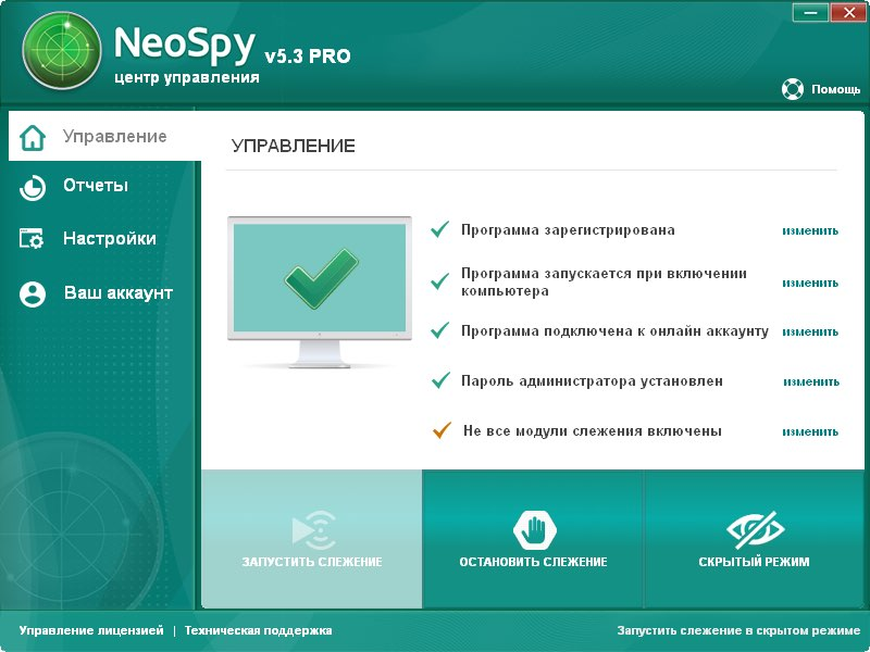 Новая версия программы NeoSpy