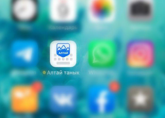 Алтай танык iOS