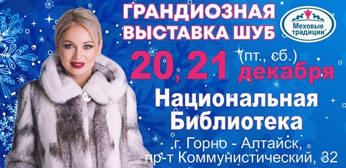 Выставка шуб и пуховиков в Горно-Алтайске!