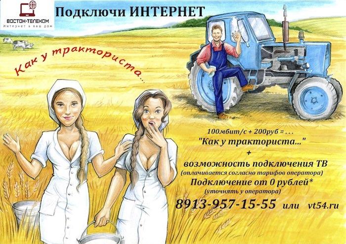 «Как у тракториста…». Новый тариф для быстрого доступа в интернет
