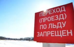 Официально открытых ледовых переправ в Республике Алтай пока нет