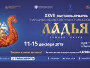 Предприятия Республики Алтай примут участие в выставке «ЛАДЬЯ. Зимняя сказка-2019»