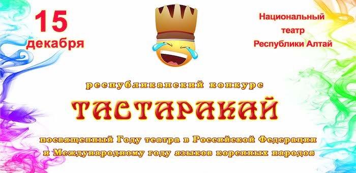 Юмористический конкурс «Тастаракай» пройдет в Горно-Алтайске