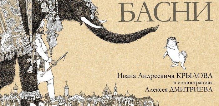 Выставка книги «Басни Крылова» в оформлении Алексея Дмитриева откроется в Горно-Алтайске