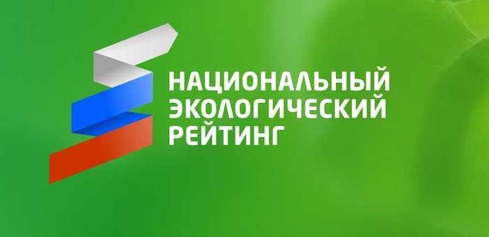 Республика Алтай вернула третье место в рейтинге «Зеленого патруля»