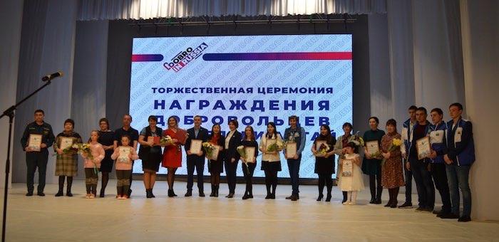 Лучших добровольцев наградили в Республике Алтай