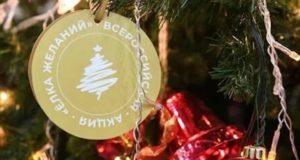Олег Хорохордин снял три конверта с «Елки желаний»