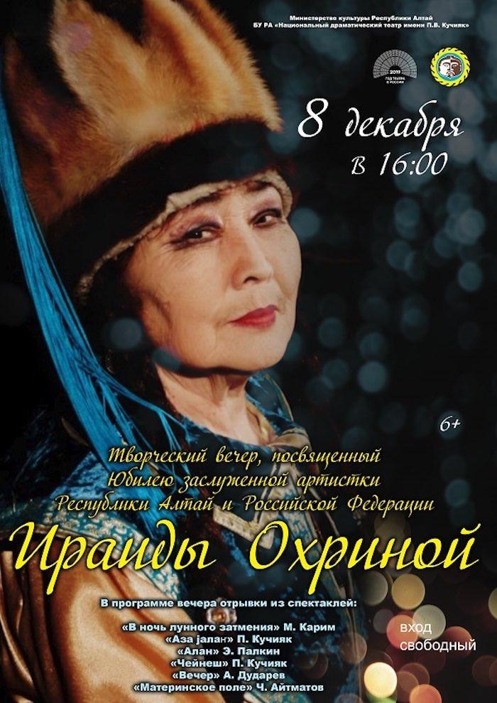 Творческий вечер Ираиды Охриной пройдет в Национальном театре