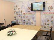 Ресурсный центр поддержки общественных инициатив открыли в Горно-Алтайске