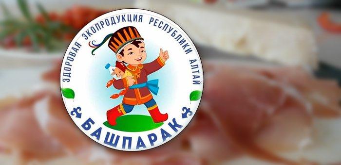 Сельхозпродукция алтайских предприятий получит знак качества «Башпарак»
