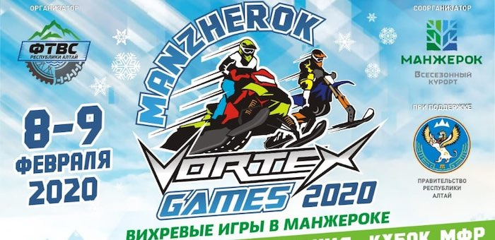 Соревнования по снегоходному, сноубайк кроссу и горному спринту пройдут в «Манжероке»