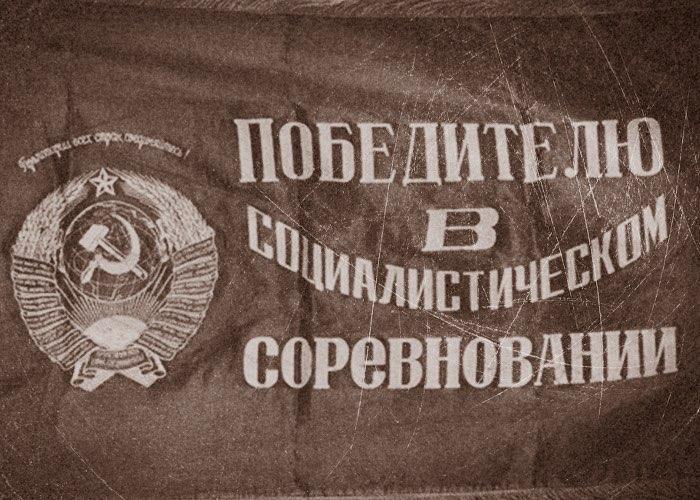 Социалистическое соревнование 1945