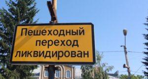 Перенос пешеходных переходов и установки светофоров обсудят в Горно-Алтайске
