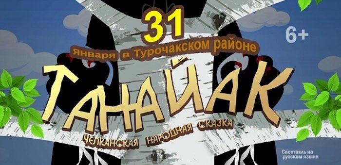 Жителям Бийки и Курмач-Байгола покажут спектакль «Танайак»