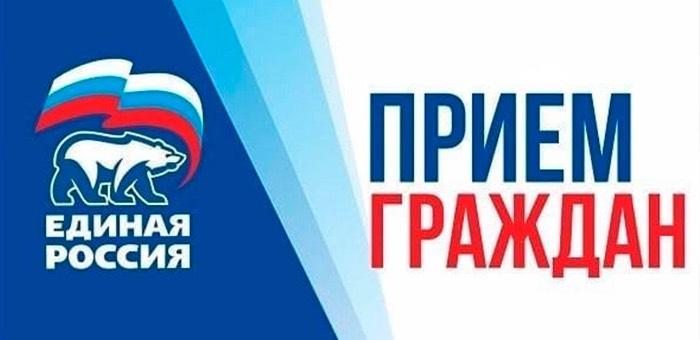 «Единая Россия» проведет прием граждан по вопросам социальной поддержки семей
