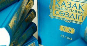 Цель – сохранение родного языка. В Кош-Агаче прошла конференция по проблемам изучения казахского языка