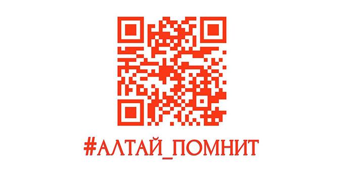 Конкурс «Мы помним! Мы гордимся!» объявлен в Республике Алтай