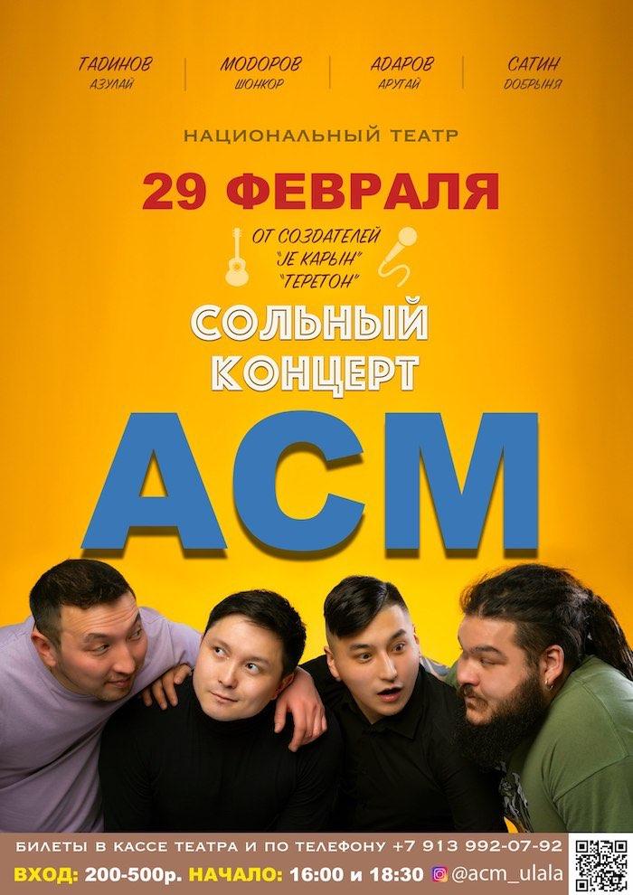 Концерт группы АСМ состоится 29 февраля в Национальном театре