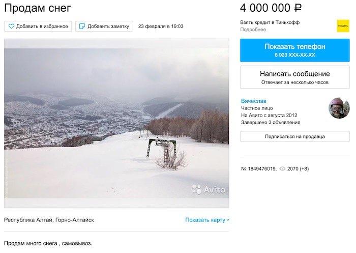 На Avito продают снег из Горно-Алтайска
