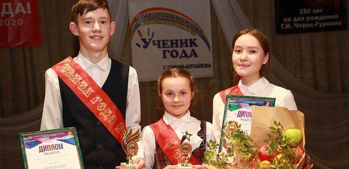 Подведены итоги городского конкурса «Ученик года»