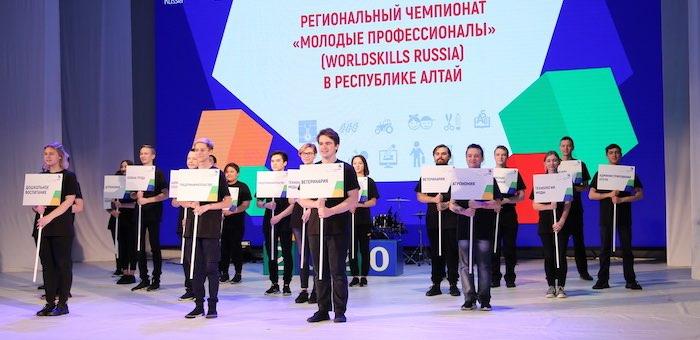 Региональный чемпионат «Молодые профессионалы-2020» проходит в Республике Алтай