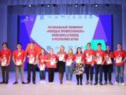 Победителей конкурса «Молодые профессионалы» определили в Республике Алтай