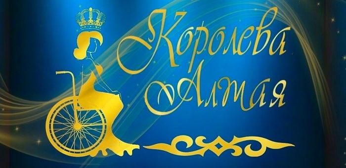 Конкурс «Королева Алтая» пройдет 22 марта