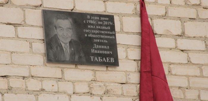 В Горно-Алтайске почтили память бывшего спикера Эл Курултая Даниила Табаева