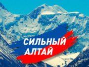 «Сильный Алтай»: промежуточные результаты исполнения программы развития