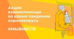 Волонтеры Республики Алтай присоединились к взаимопомощи во время пандемии коронавируса