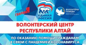 «Единая Россия» направит более 400 волонтеров для оказания помощи гражданам в связи с пандемией коронавируса
