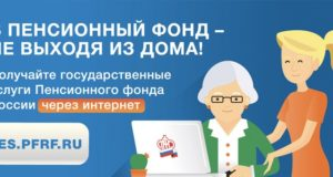 Обращение Пенсионного фонда к жителям Республики Алтай