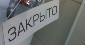 В Горном Алтае приостанавливают работу турбазы и предприятия общепита