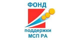 «Фонд поддержи малого и среднего предпринимательства Республики Алтай»
