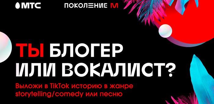 Молодежь из Республики Алтай может поучаствовать в конкурсе от МСТ и TikTok