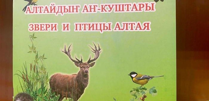 Вышла в свет книга о птицах и зверях Алтая