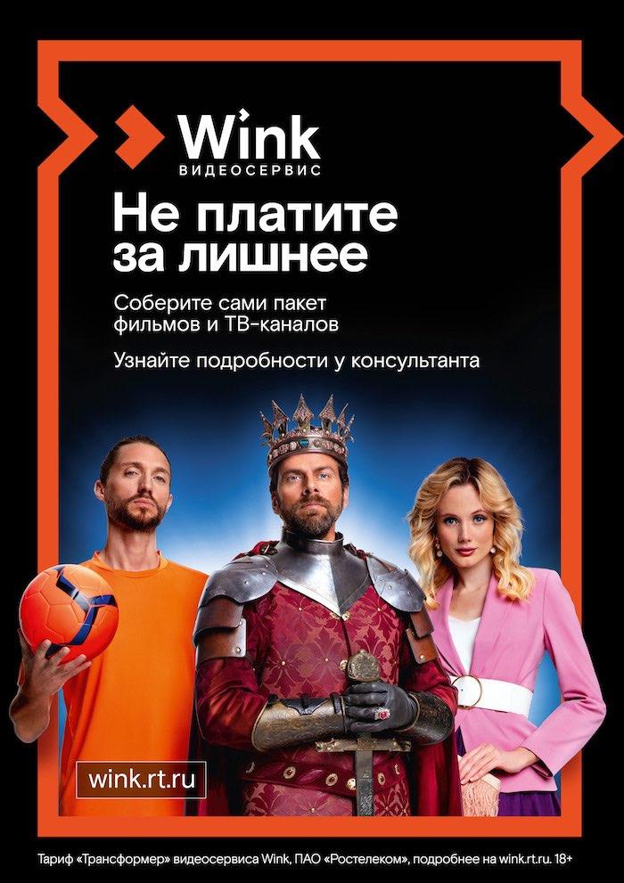 Для тех, кто дома: Wink бесплатно покажет кино, мультфильмы и развивающий контент