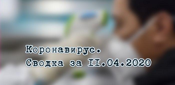 Ситуация с коронавирусом в Республике Алтай. Сводка за 11 апреля