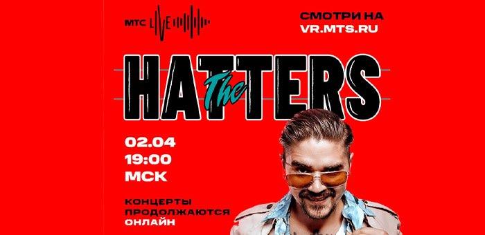 МТС покажет жителям Горного Алтая прямую трансляцию концерта группы The Hatters