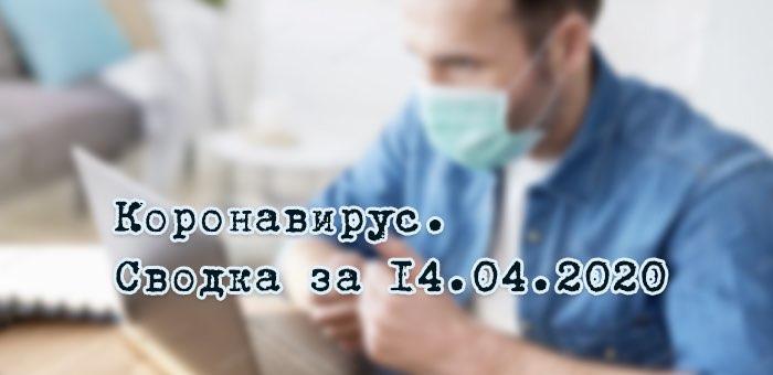 Ситуация с коронавирусом в Республике Алтай. Сводка за 14 апреля