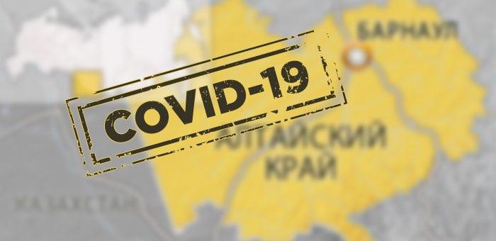 48 заболевших в Алтайском крае, коронавирус распространяется на новые районы и города