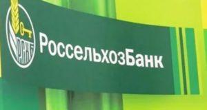 Россельхозбанк на Алтае увеличил кредитование сезонных работ на 16%