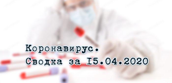 Ситуация с коронавирусом в Республике Алтай. Сводка за 15 апреля