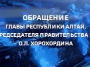 Обращение главы Республики Алтай к жителям региона