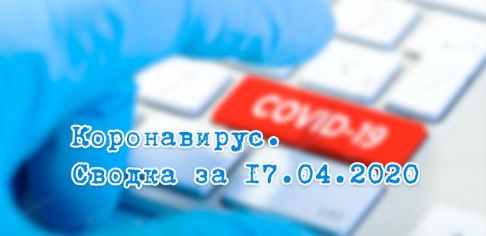 Ситуация с коронавирусом в Республике Алтай. Сводка за 17 апреля