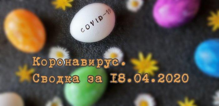 Ситуация с коронавирусом в Республике Алтай. Сводка за 18 апреля
