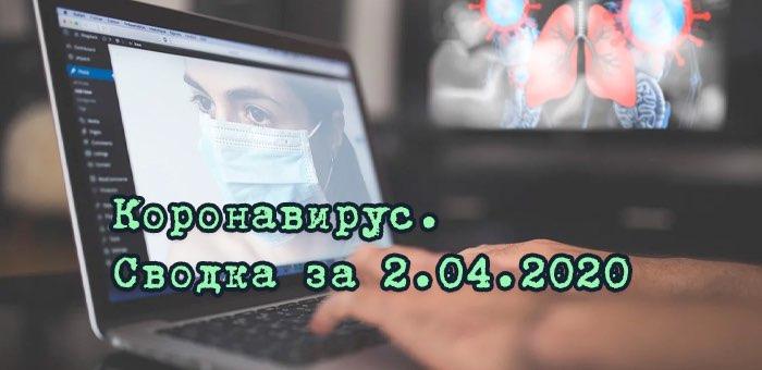 Ситуация с коронавирусом в Республике Алтай. Сводка за 2 апреля