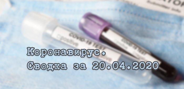 Ситуация с коронавирусом в Республике Алтай. Сводка за 20 апреля