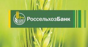 Россельхозбанк на Алтае готов к выдаче льготных потребительских кредитов жителям села