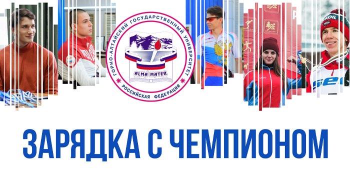 В Горно-Алтайске проходят дистанционные зарядки с чемпионами